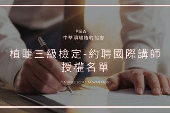 植睫三級檢定-約聘國際講師 授權名單