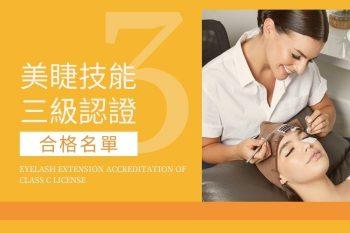 合格名單-植睫三級認證