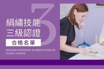 絹繡三級認證合格名單