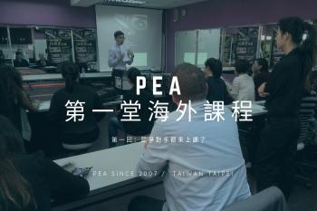 PEA第一堂海外美睫課程:香港(上)