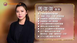 """《國際植睫講師專訪-邁向成功之路》神乎""""琪""""技-周琪琪"""