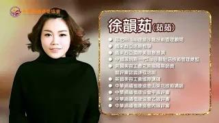 """《國際植睫講師專訪-邁向成功之路》""""茹""""天之福-徐韻茹"""