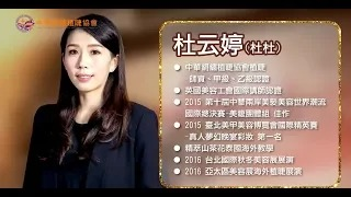 """《國際植睫講師專訪-邁向成功之路》狀氣凌""""云""""-杜云婷"""