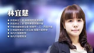 """《國際植睫講師專訪-邁向成功之路》風雲際""""慧""""-林宜慧"""