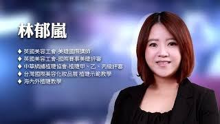 """《國際植睫講師專訪-邁向成功之路》蕙質""""嵐""""心-林郁嵐"""