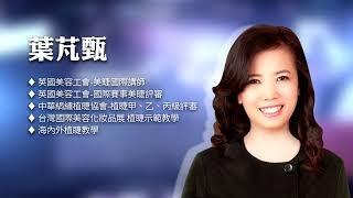 """《國際植睫講師專訪-邁向成功之路》""""甄""""情告白-葉芃甄"""