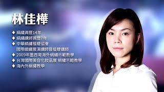 《國際絹繡講師專訪-邁向成功之路》絹繡國際展演講師-林佳樺 International trainer – Vivian Lin