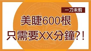 【飆速美睫師】600根只需要XX分鐘?!