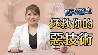 睫毛醫生|拯救你的惡技術