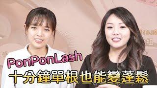 美睫密技課 EP1|PonPonLash-單根也能變蓬鬆 EP1