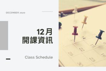2020年12月份開課訊息