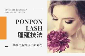 【美睫教學密技課】PONPONLASH-睫毛蓬蓬技法班