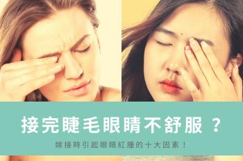 嫁接睫毛時 引起眼睛紅腫的十大因素