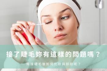 嫁接睫毛後如何化妝與卸妝呢?