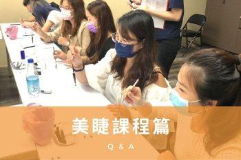 美睫Q&A_課程篇