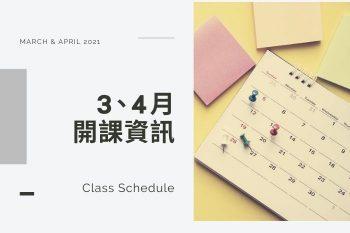 2021年3、4月開課訊息