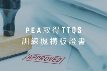 PEA取得TTQS訓練機構版證書