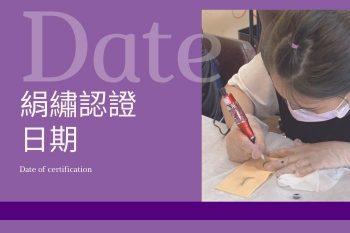 絹繡認證日期