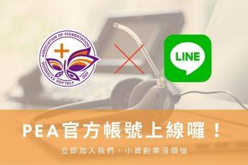 PEA LINE@官方帳號上線