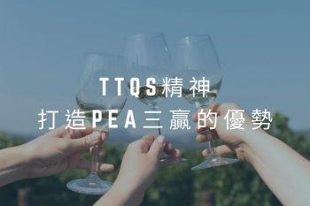 TTQS精神打造PEA三贏優勢