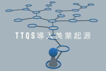 TTQS導入美業起源