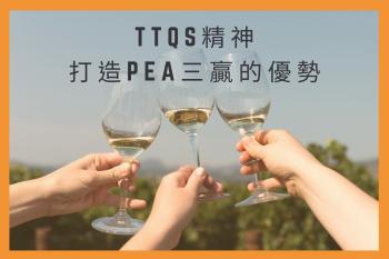 通過TTQS打造PEA三贏優勢
