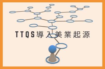 TTQS導入美業教學起源