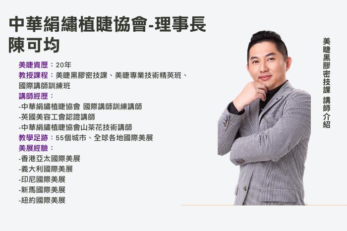 國際講師 陳可均