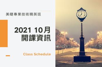 2021年10月美睫創業開課資訊