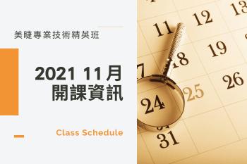 2021年11月美睫創業開課資訊